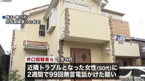 细思极恐!日本夫妻10年给邻居打超5000通骚扰电话