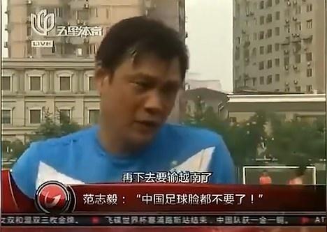 进0球丢4球,小组垫底,比越南还差,真怕被范志毅说中!
