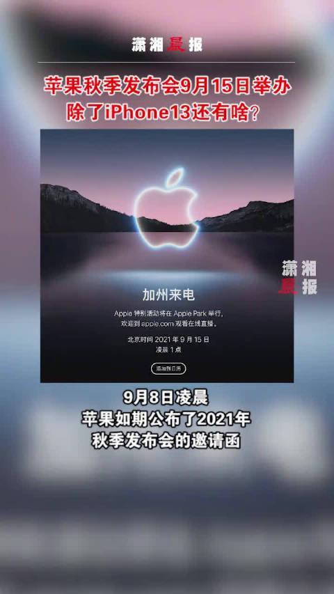 最新调查显示,只有10%的用户计划升级到iPhone 13
