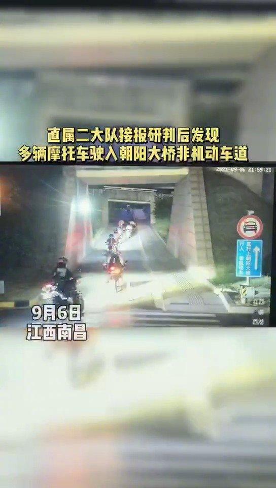 罚!江西南昌多辆摩托车深夜在非机动车道行驶并停靠