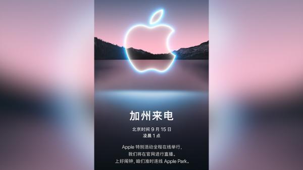 """""""十三香""""来了?苹果9月15日开新品发布会"""