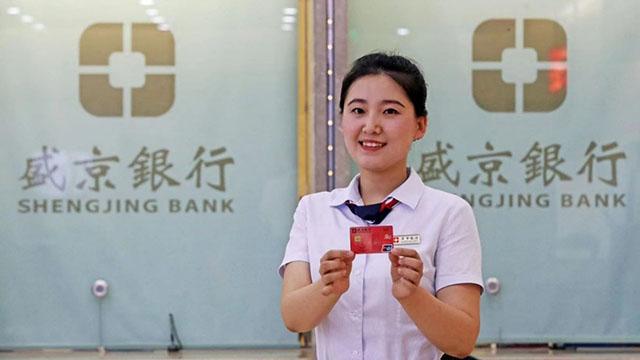 """盛京银行积极推进""""大零售""""转型 打造市民身边的""""好银行"""""""
