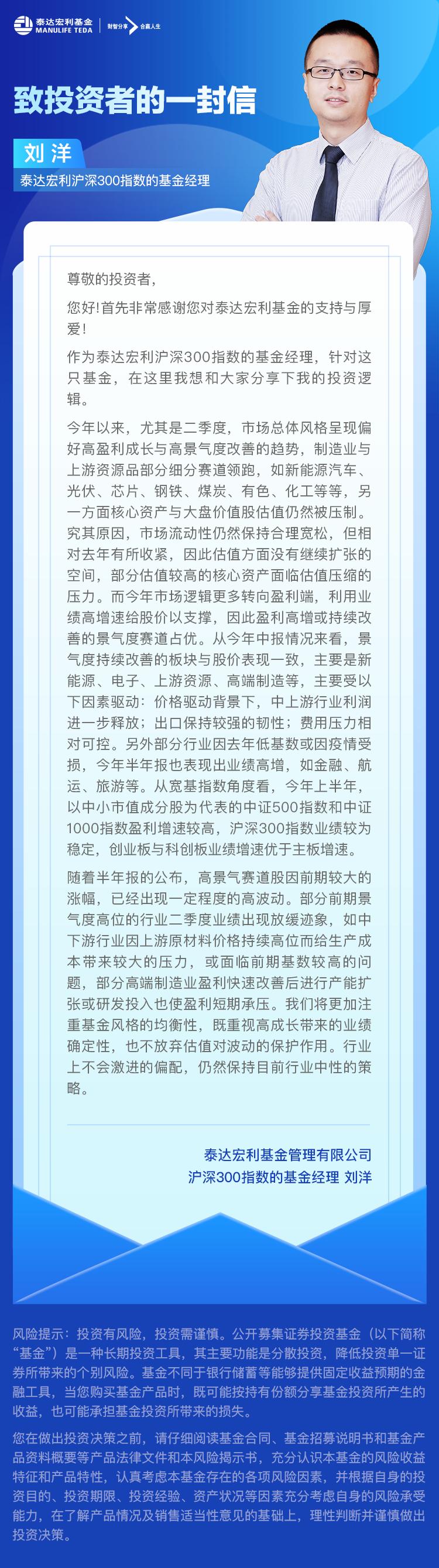 基金经理刘洋拍了拍你