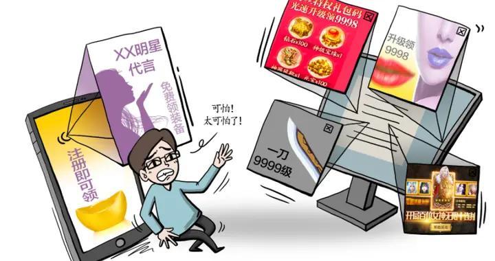 """重拳整治之下,网游页游广告仍成""""黄赌假""""重灾区"""