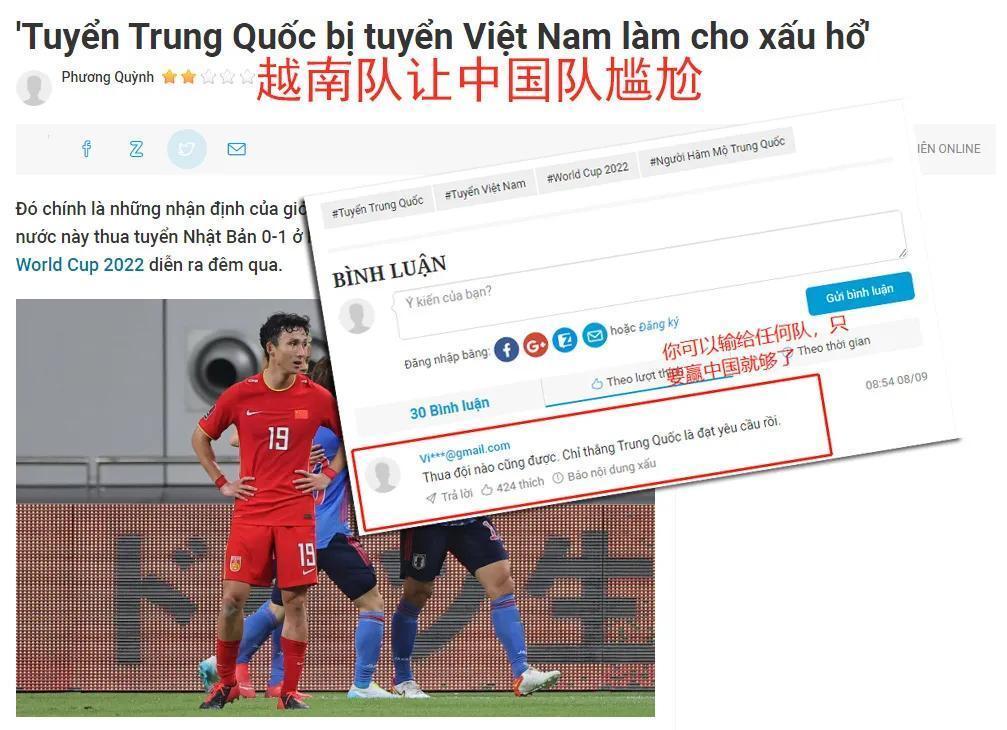 不出线也要赢国足!12强赛都是两连败,为何越南足球信心爆棚?
