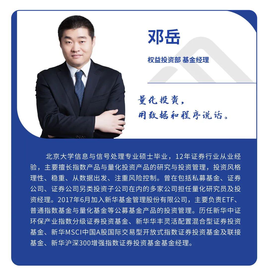 """量""""华""""投资——新华基金指数与量化投资的新篇章"""