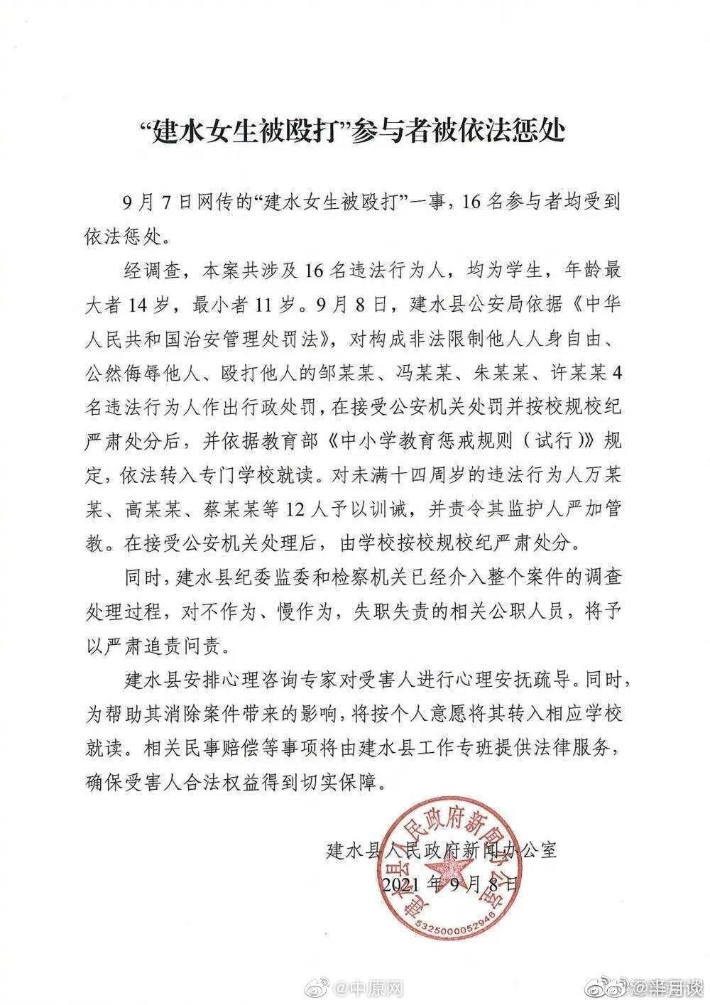 云南警方通报建水女生遭殴打:16人被惩处,纪监委和检察机关介入