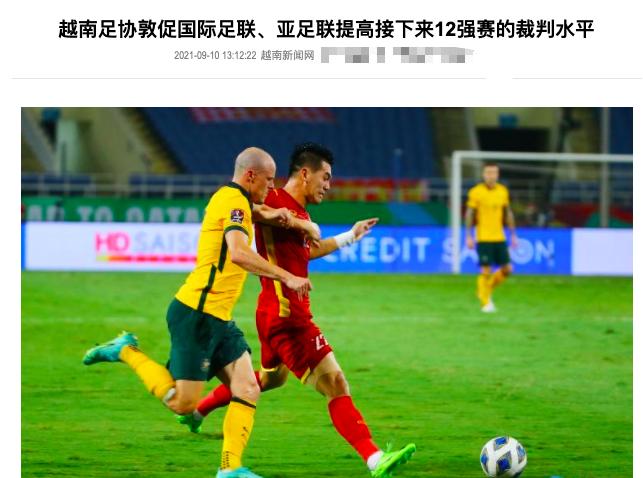 越南出招了,施压国际足联亚足联,国足决战,李铁武磊须警惕裁判