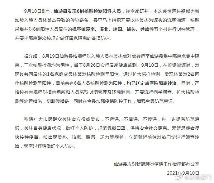 福建仙游发现6例核酸检测阳性 源头疑似为<a href=