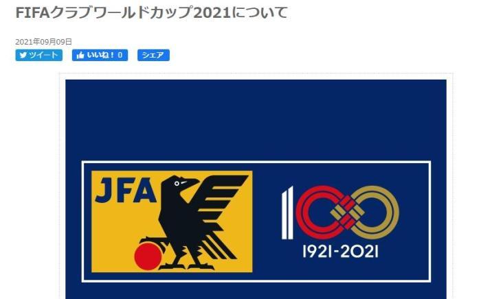 日本放弃举办2021年世俱杯 比赛地点另行通知