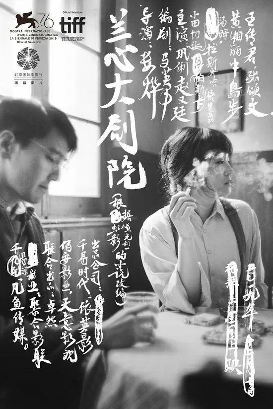 《兰心大剧院》电影百度云【720p/1080p高清国语】下载