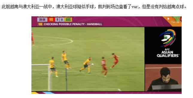 越南队真膨胀,敦促国际足联提高裁判水平,这是怕中国国足使诈了