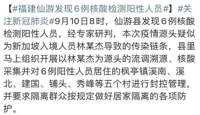 林俊杰被误认疫情源头,发微博实时定位<a href=