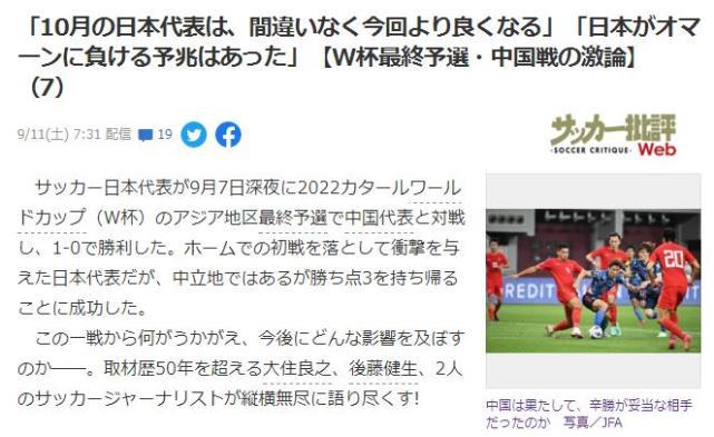 国足遭嘲讽!日媒:小组实力最弱,没越南强,韩媒:花大钱进0球