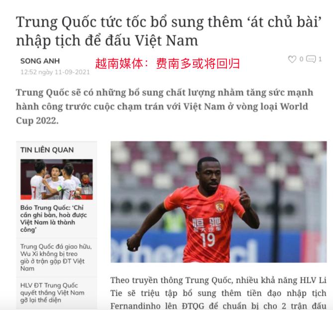 越南媒体:李铁生死战或亮国足真正底牌,归化王牌巨星火线驰援?