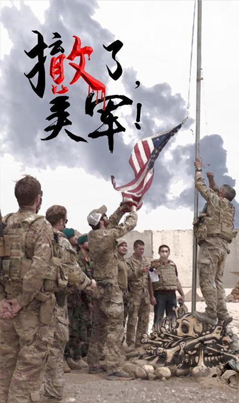 """""""9-11""""20年 美国的霸权梦该醒醒了!"""