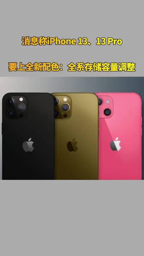 消息称iPhone 13、13 Pro要上全新配色:全系存储容量调整