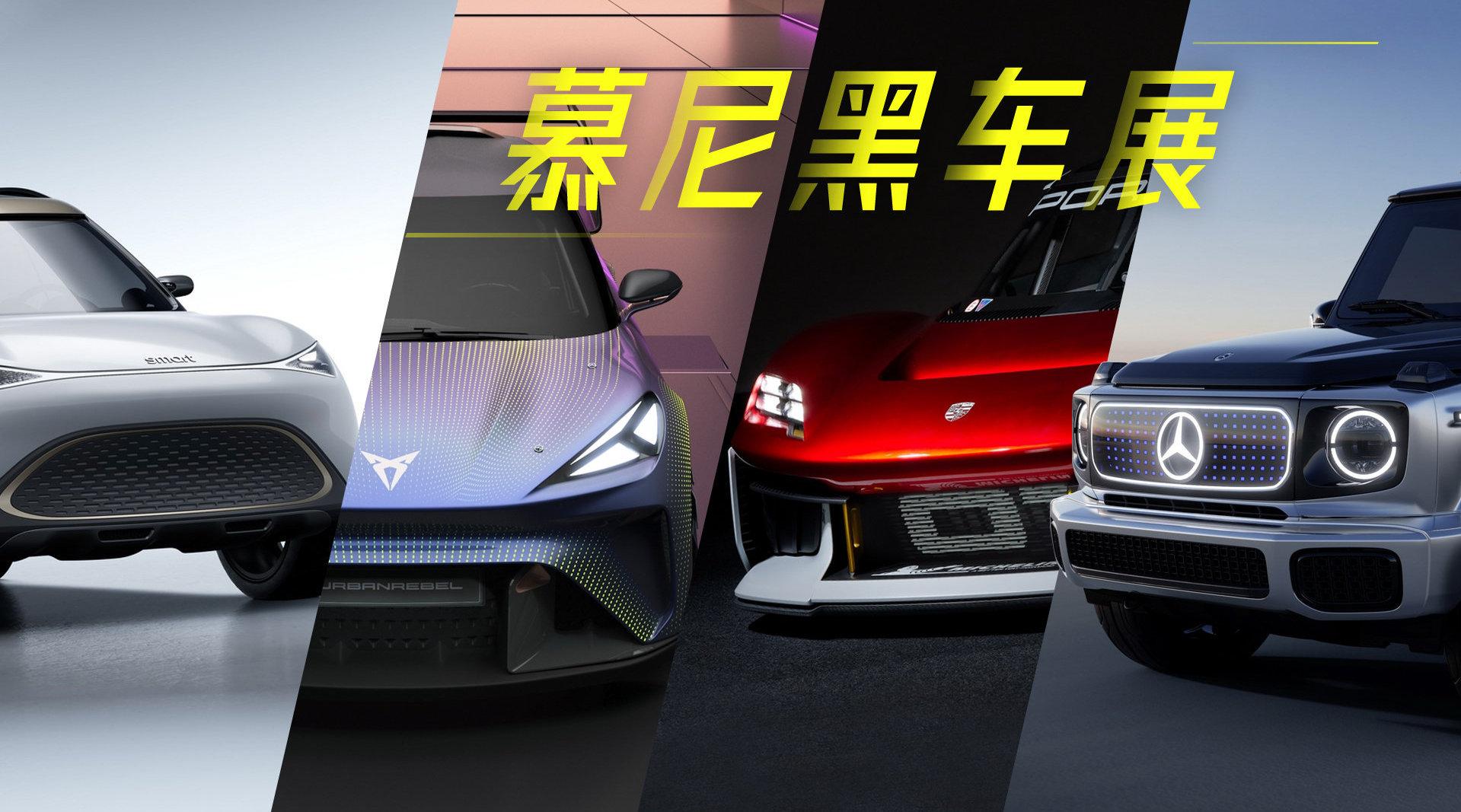 奔驰/奥迪/保时捷/大众齐发新车,慕尼黑车展看点在这里!