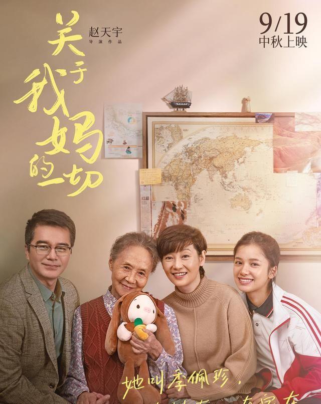 《关于我妈的一切》演绎中国好妈妈,带你解锁母亲的另一面