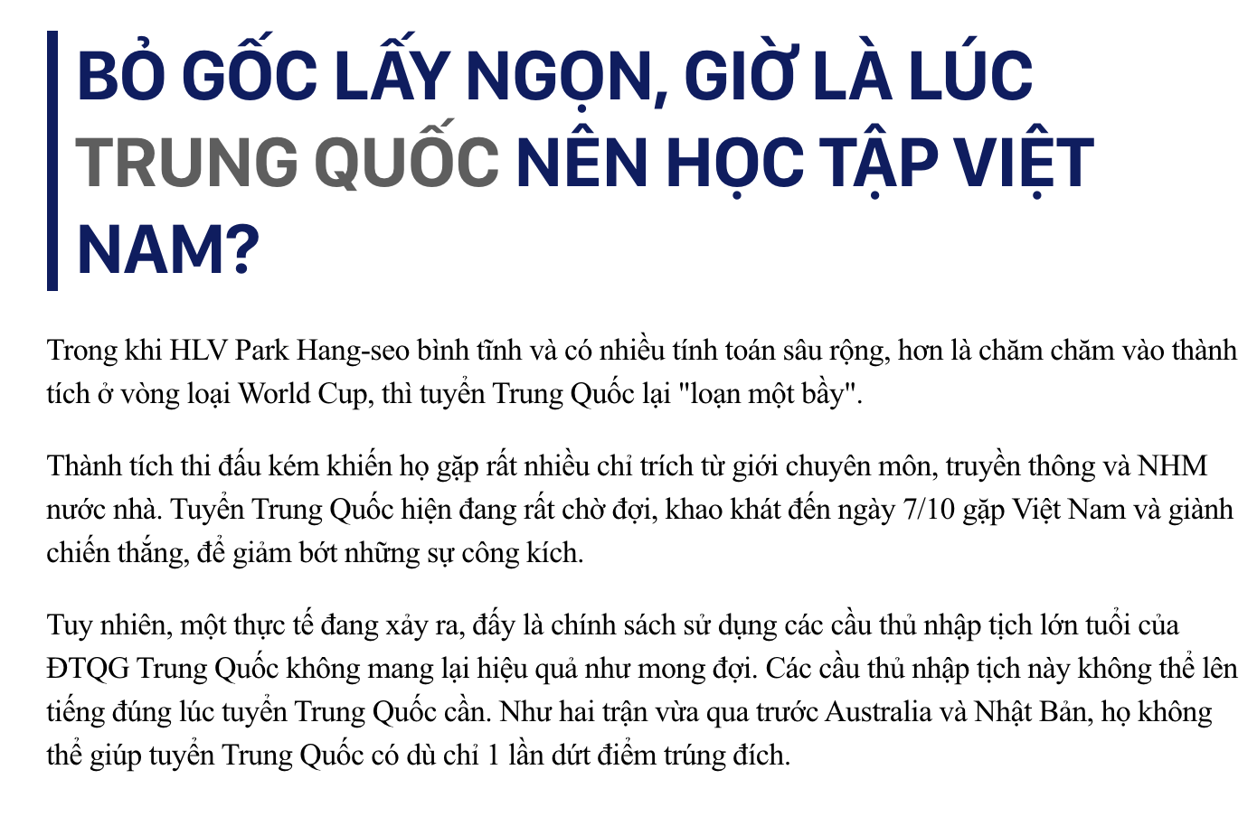 越南媒体:归化没意义,中国队该向越南队学习,培养年轻球员