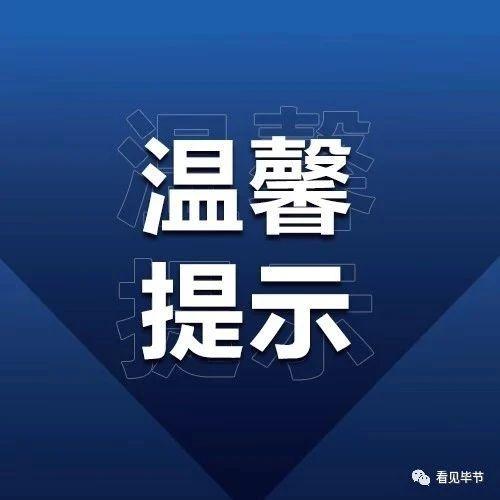 最新!贵州再发疫情防控6提示