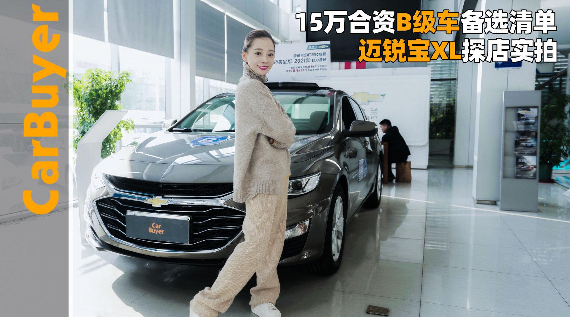 视频:15万合资B级车备选清单,迈锐宝XL探店实拍