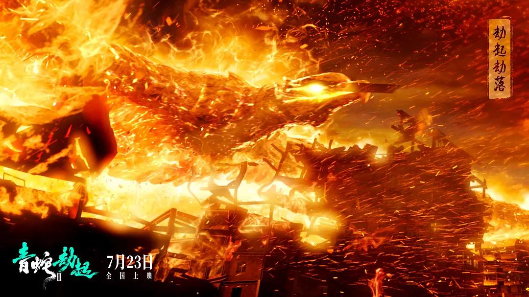 《白蛇2:青蛇劫起》-百度云网盘[HD1080p]资源分享