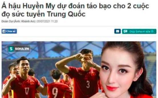 国足还要输?越南世界小姐的话或兑现,对手主力加头号球星将复出