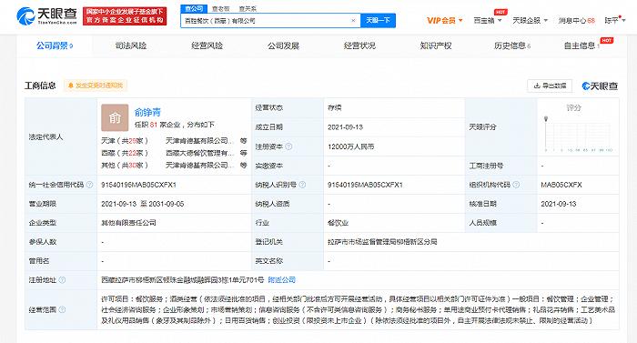 百胜餐饮(西藏)有限公司成立,注册资本1.2亿元