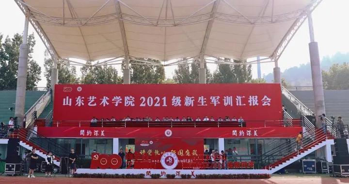 山东艺术学院举行2021级新生军训汇报会