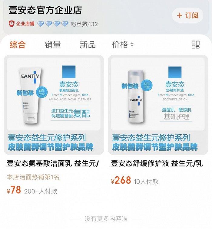 """完美日记母公司又收购新品牌,关键字是""""微生态护肤"""""""