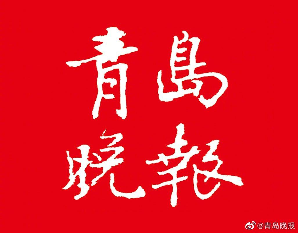 详情公布!9月14日,青岛市报告<a href=