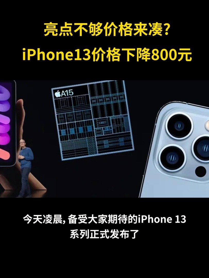 亮点不够价格来凑?iPhone13价格比上代便宜800元