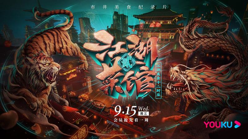 优酷人文市井美食纪录片《江湖菜馆》第二季正式营业人在江湖,尽享口福!