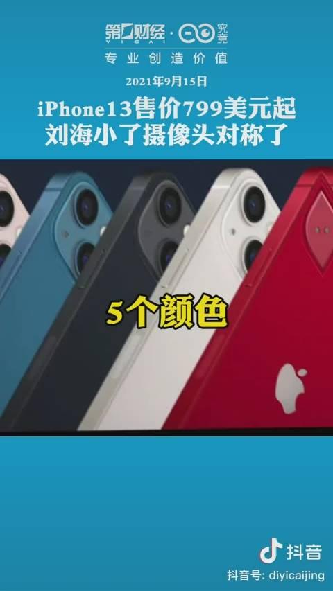 iPhone13售价599美元起,刘海小了摄像头对称了,你会入手吗?