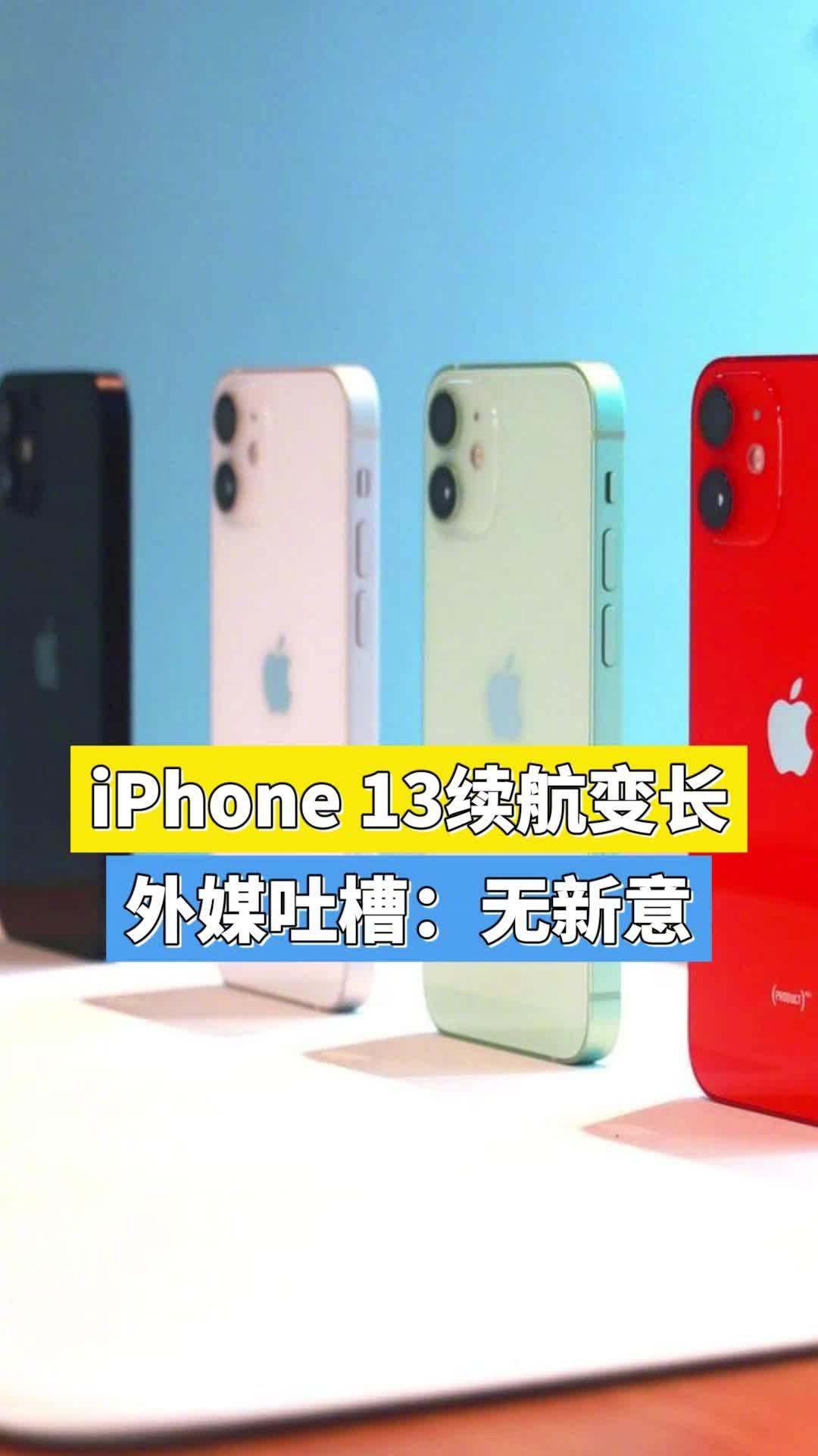 官网表明iPhone 13与iPhone 13 Pro支持双eSIM功能