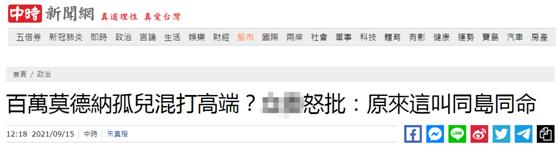 """台湾""""中时新闻网""""报道截图"""