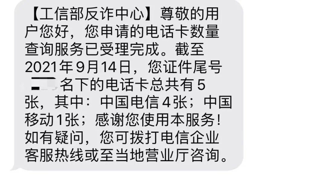 ▲记者查询发现,名下多了4张中国电信的电话卡。短信截图