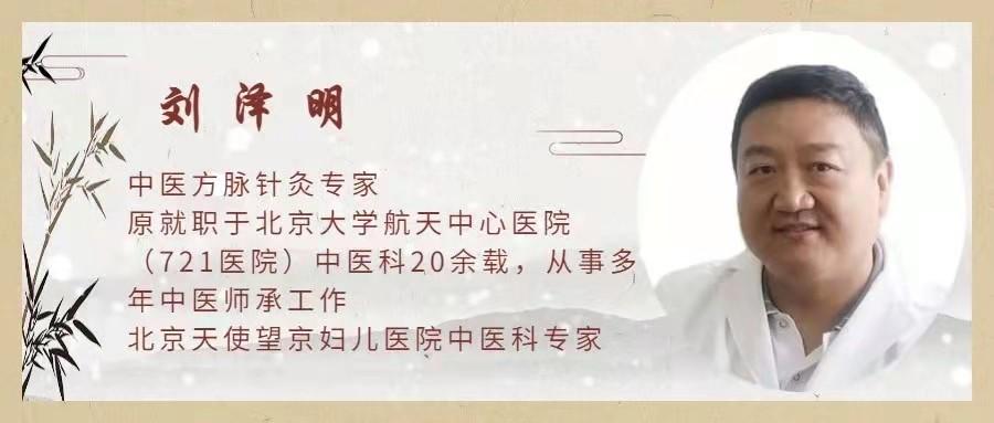 北京天使望京妇儿医院10月10日迎知名中医方脉针灸专家刘泽明首诊