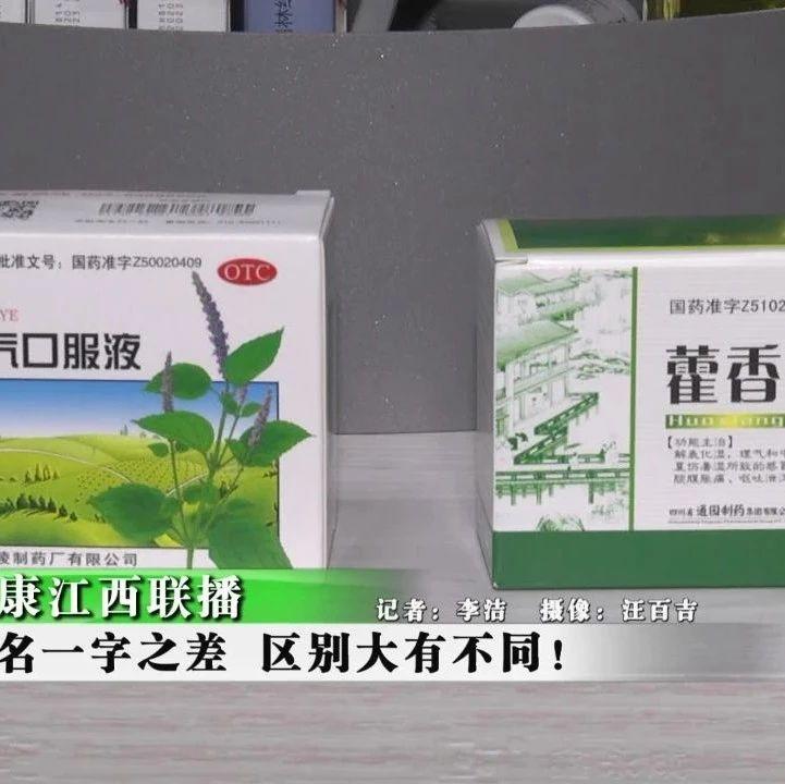 藿香正气水VS藿香正气液,是同一种药品吗?