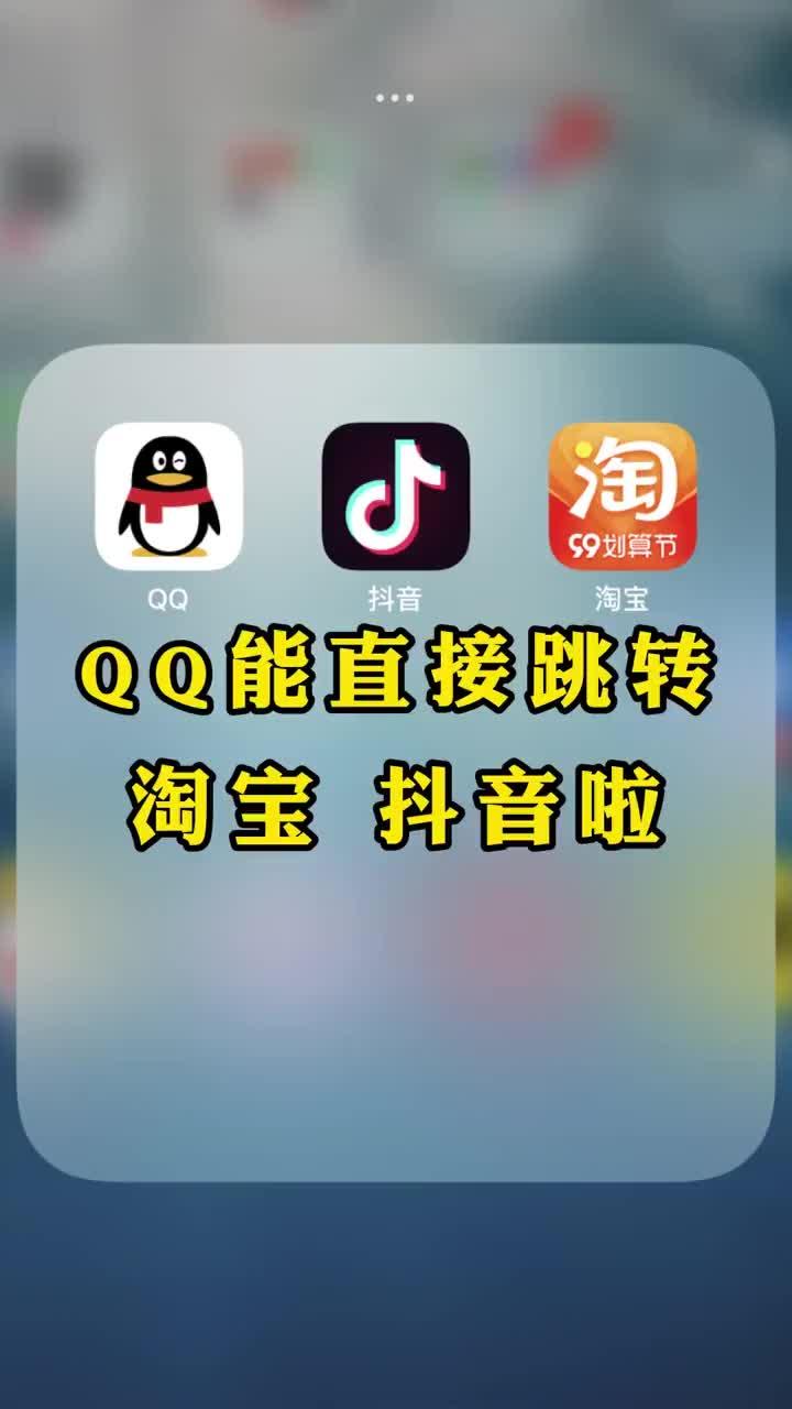 QQ短暂支持跳转抖音淘宝又封禁 今天可是最后期限!