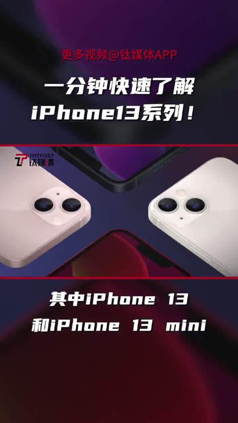 一分钟快速了解iphone13系列!