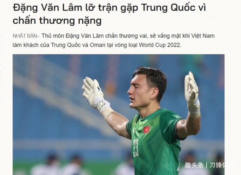 越南队更换头号门将超霸气!李铁何不派上麒麟臂?越南队长假谦虚