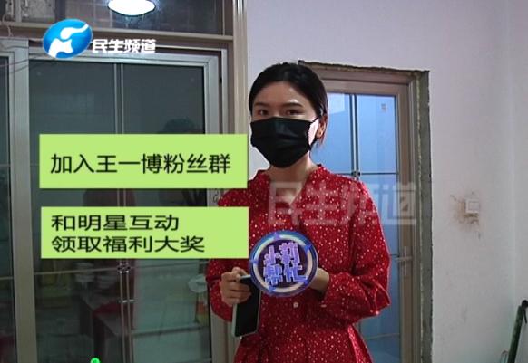 """""""王一博""""跟你视频聊天?濮阳12岁女孩与""""明星""""成为好友被骗10万元!"""