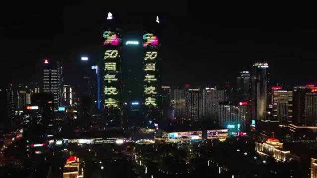江西最大LED照明幕墙点亮华东交通大学