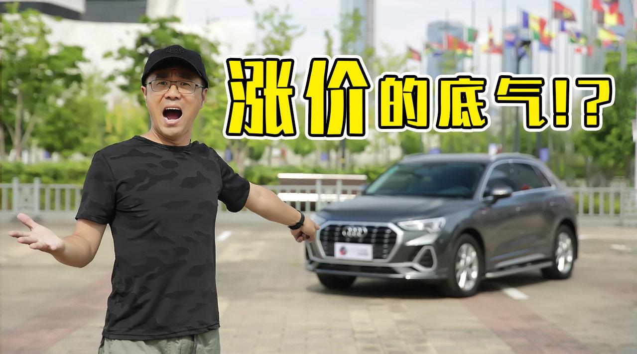 视频:曾经Q3是奥迪家族最便宜的SUV车型……