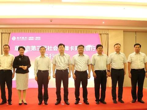 郑州银行携手濮阳市发行第三代社会保障卡,市民金融建设再提速