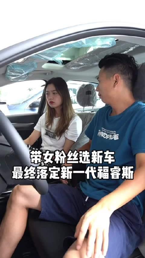 视频:皮哥居然带女粉丝选新车,没想多次对比选了新一代福睿斯!