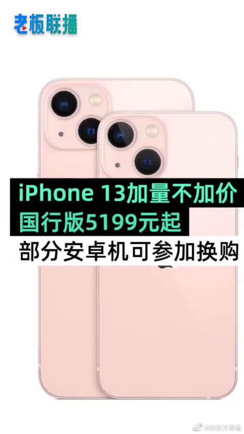 iPhone 13系列预购开启 部分用户表示用Apple Card购机受阻