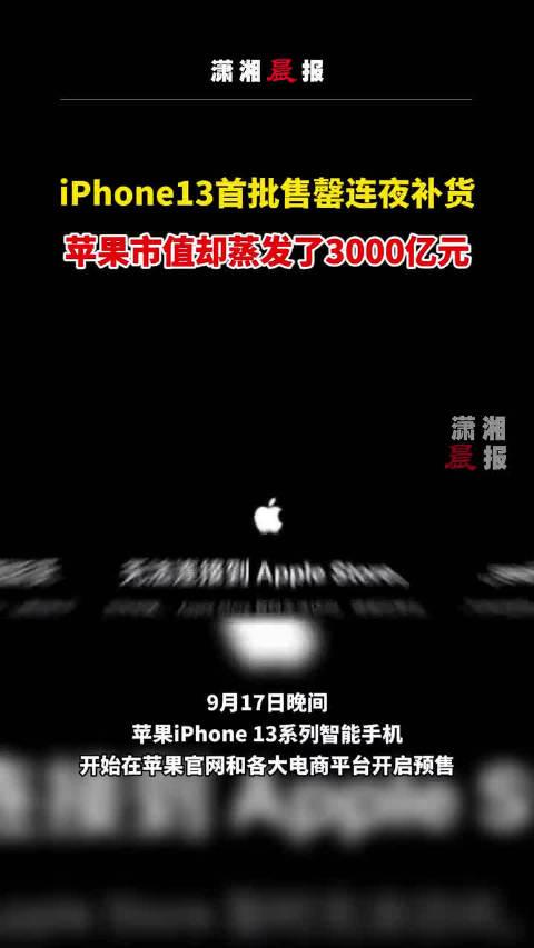 """""""加量不加价""""的iPhone 13系列开启预售,多平台曾出现售罄"""